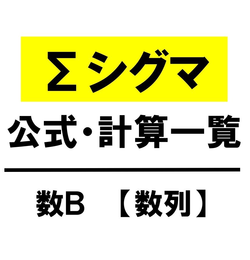 【高校数学B】Σ公式・問題一覧(公式・覚え方・計算方法)
