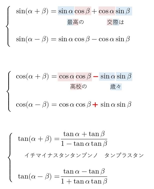 加法定理 公式