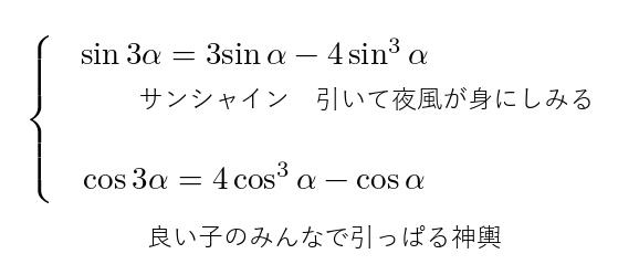 三角関数 3倍角 公式