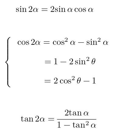 倍角 公式