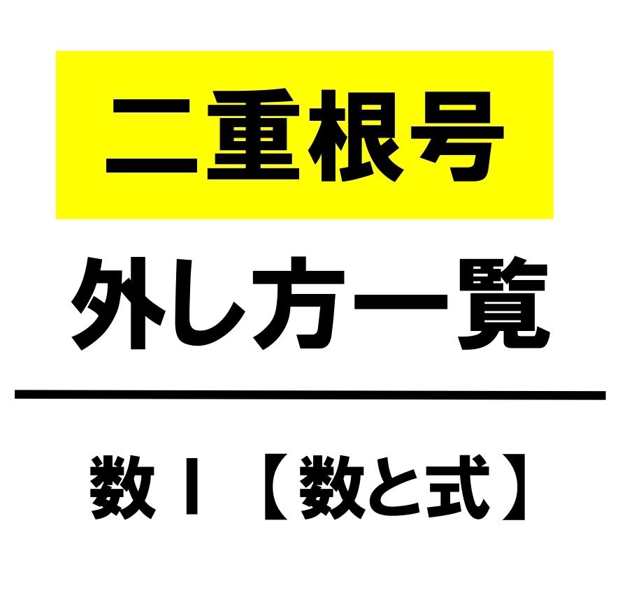 【高校数学Ⅰ】二重根号(ルートの中にルート) 外し方一覧