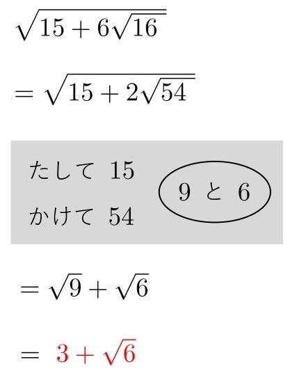 二重根号 解答(2)