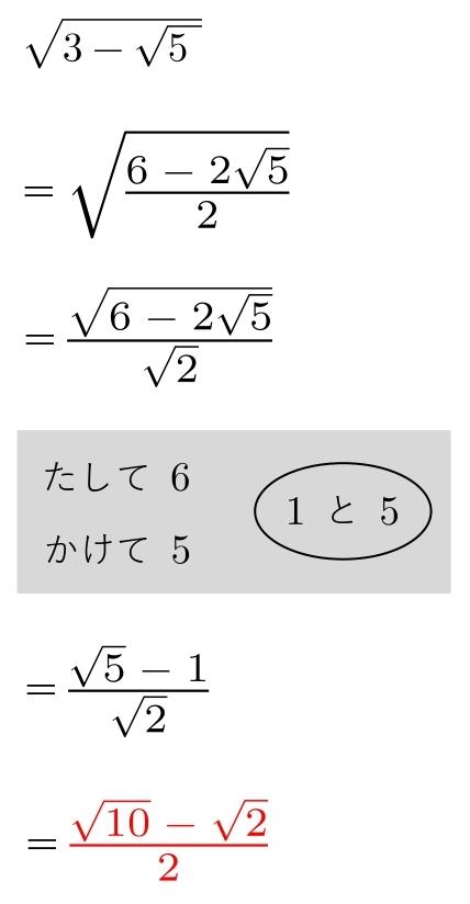 二重根号 解答(3)