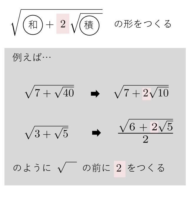 二重根号の例 解き方