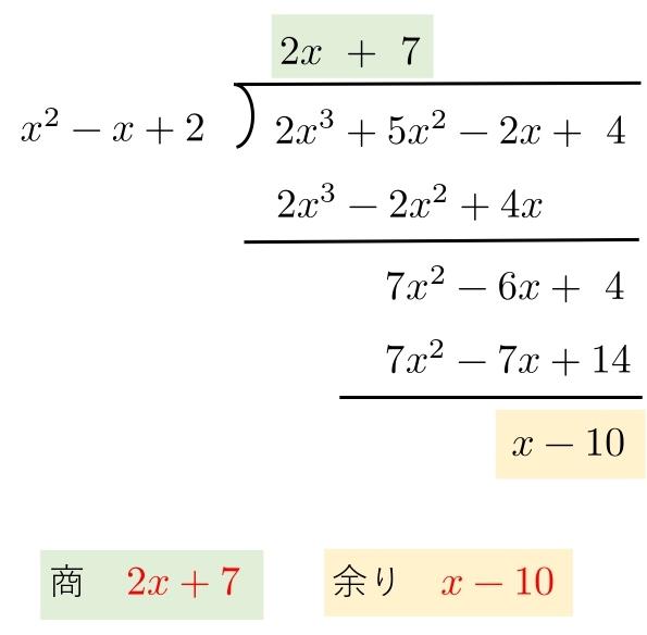 余りの求め方 筆算 解答(1)
