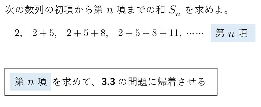和の計算(項が和の形) 解き方