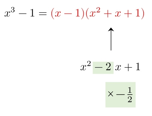 3次式の因数分解 解答(1)