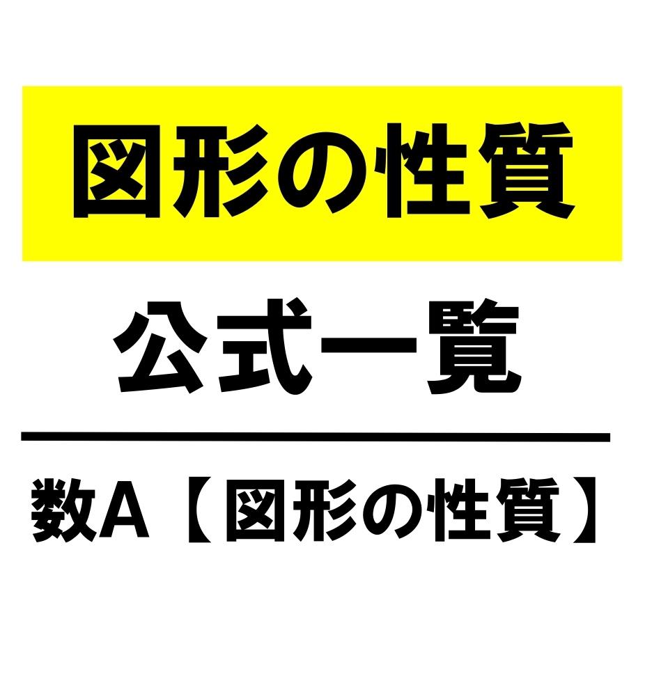 【高校数学A】図形の性質 公式一覧(チェバ・メネラウス・接弦・方べき)