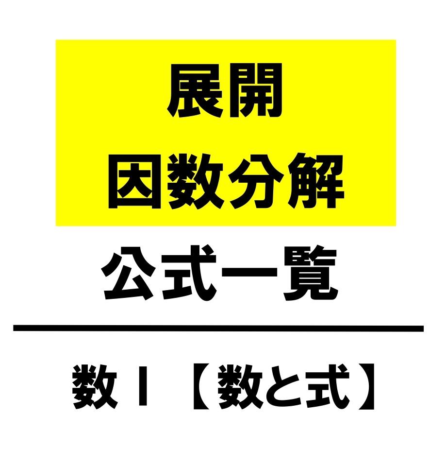【高校数学Ⅰ】3次式の展開・因数分解(公式・覚え方・計算方法)