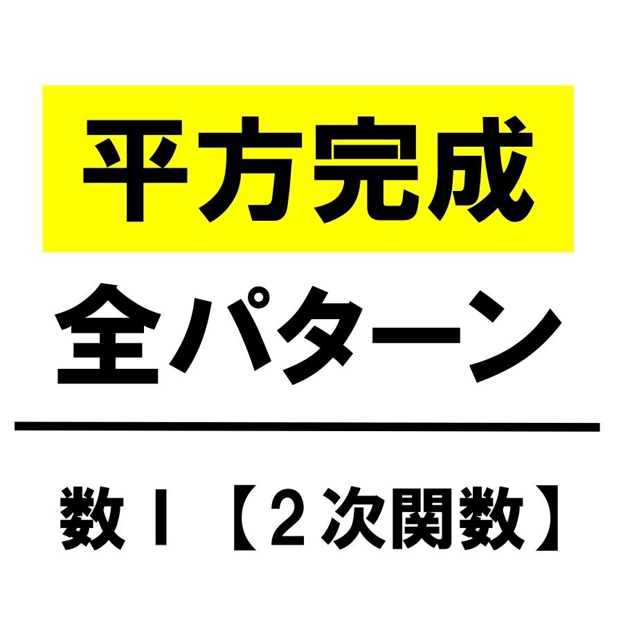 【高校数学Ⅰ】平方完成の公式・計算方法(マイナス・分数)