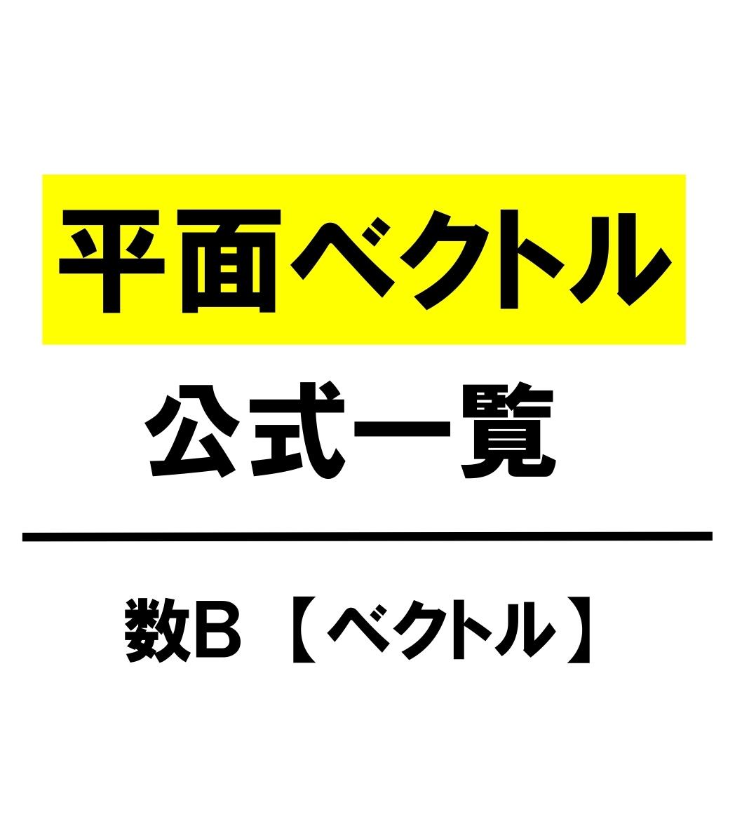 【高校数学B】平面ベクトル 公式一覧(内分・外分・面積)