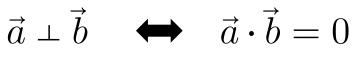 平面ベクトル 公式 垂直