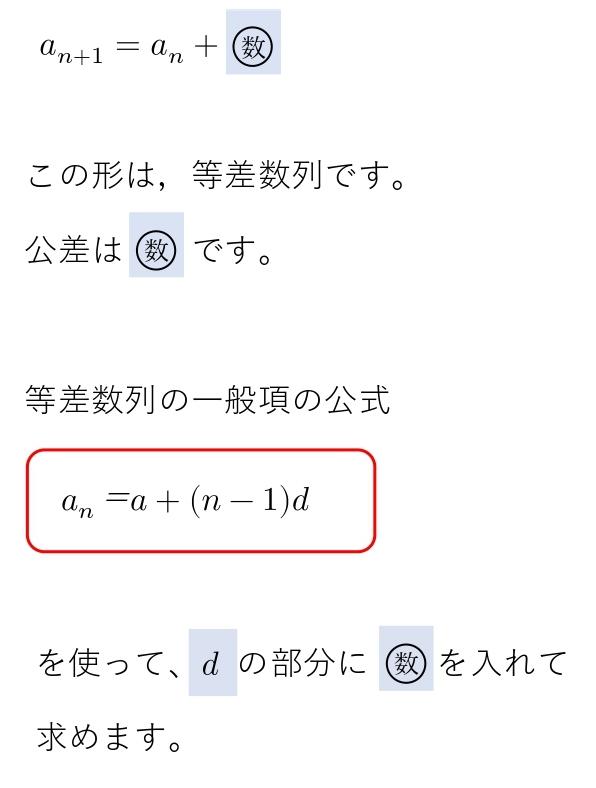 漸化式の解き方 等差数列
