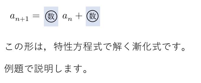 漸化式の解き方 特性方程式