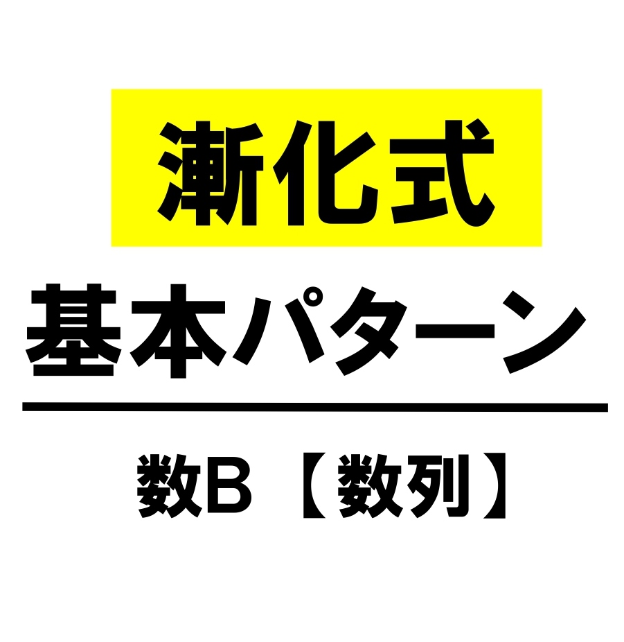 【高校数学B】漸化式 基本パターン(等差・等比・階差・特性方程式)