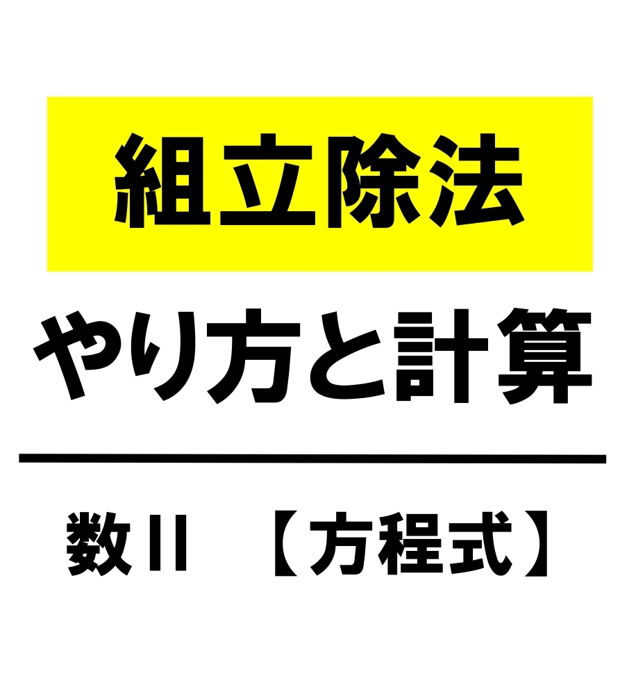 【高校数学Ⅱ】組立除法の詳しい解説(やり方・計算方法)