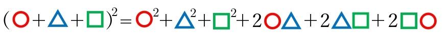 2次式の展開 公式