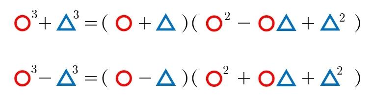 3次式の因数分解 公式