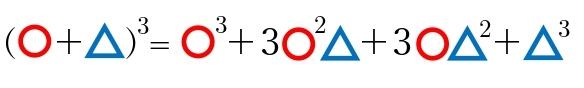 3次式の展開 公式