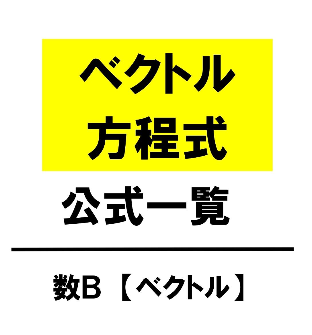 【高校数学B】ベクトル方程式 公式一覧(直線・円・存在範囲)
