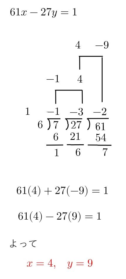 1次不定方程式 1つの解 見つけ方 ユークリッド互除法 問題 解答