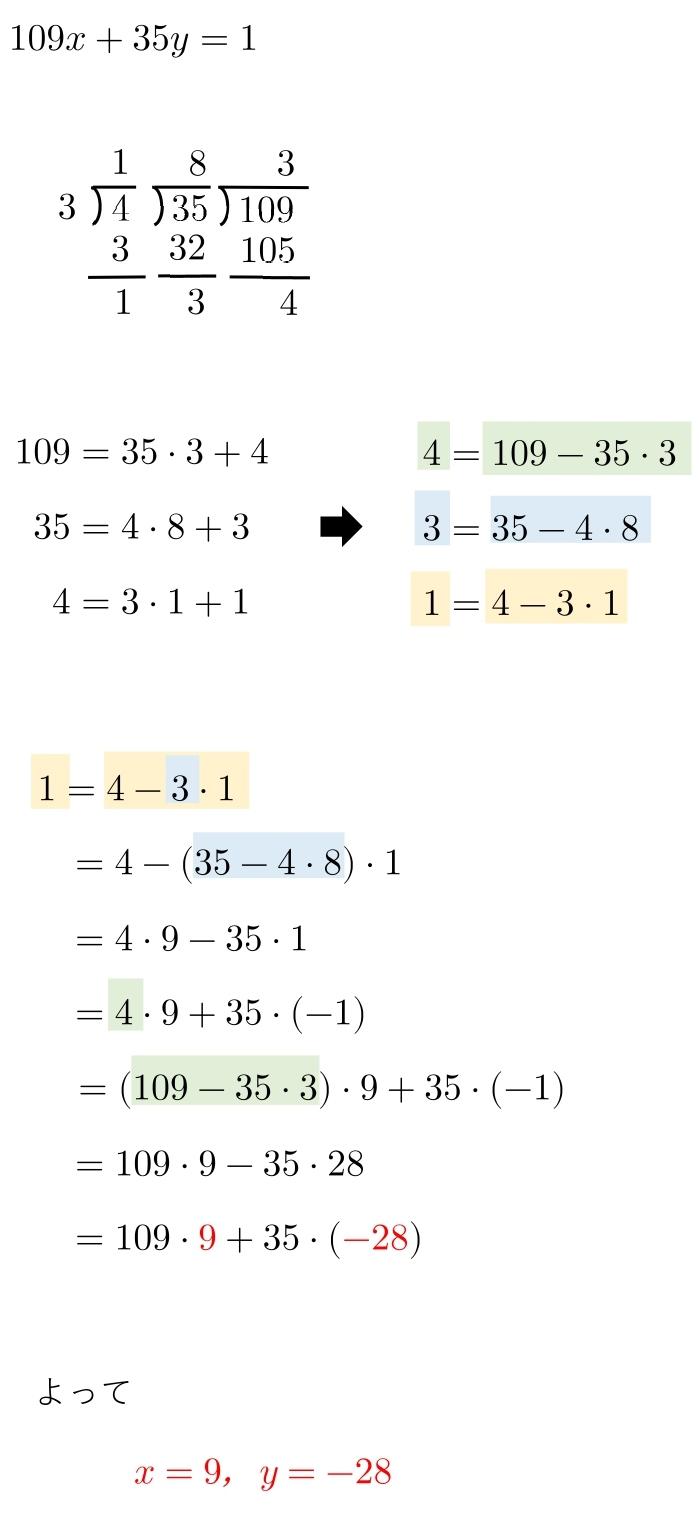 不定方程式 整数解 ユークリッドの互除法 解答