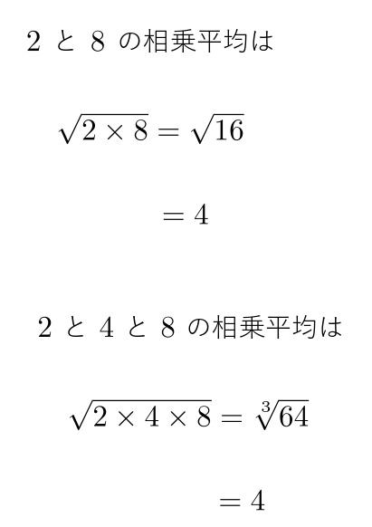 相乗平均 出し方 具体例
