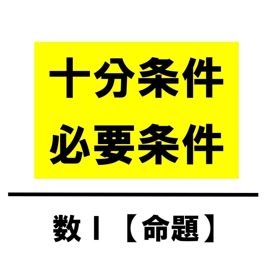 【高校数学Ⅰ】必要条件 十分条件(忘れない覚え方・ベン図・問題)