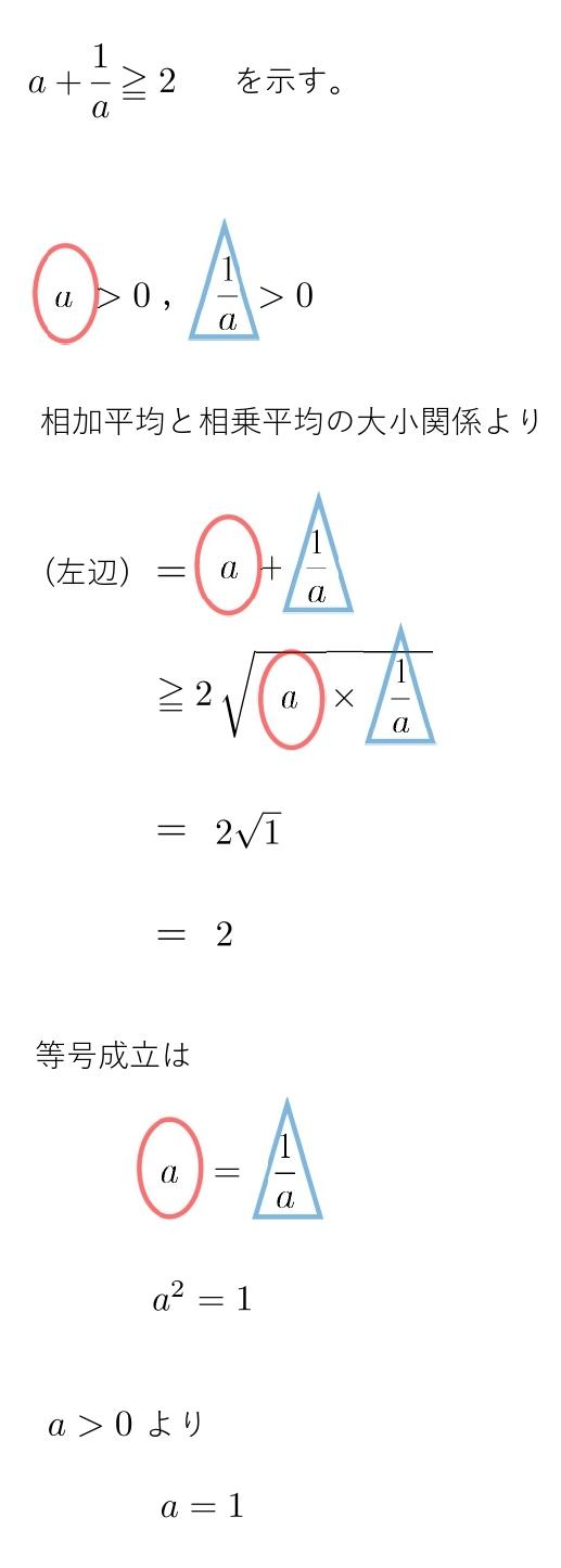 相加平均 相乗平均 大小関係 解答 解き方