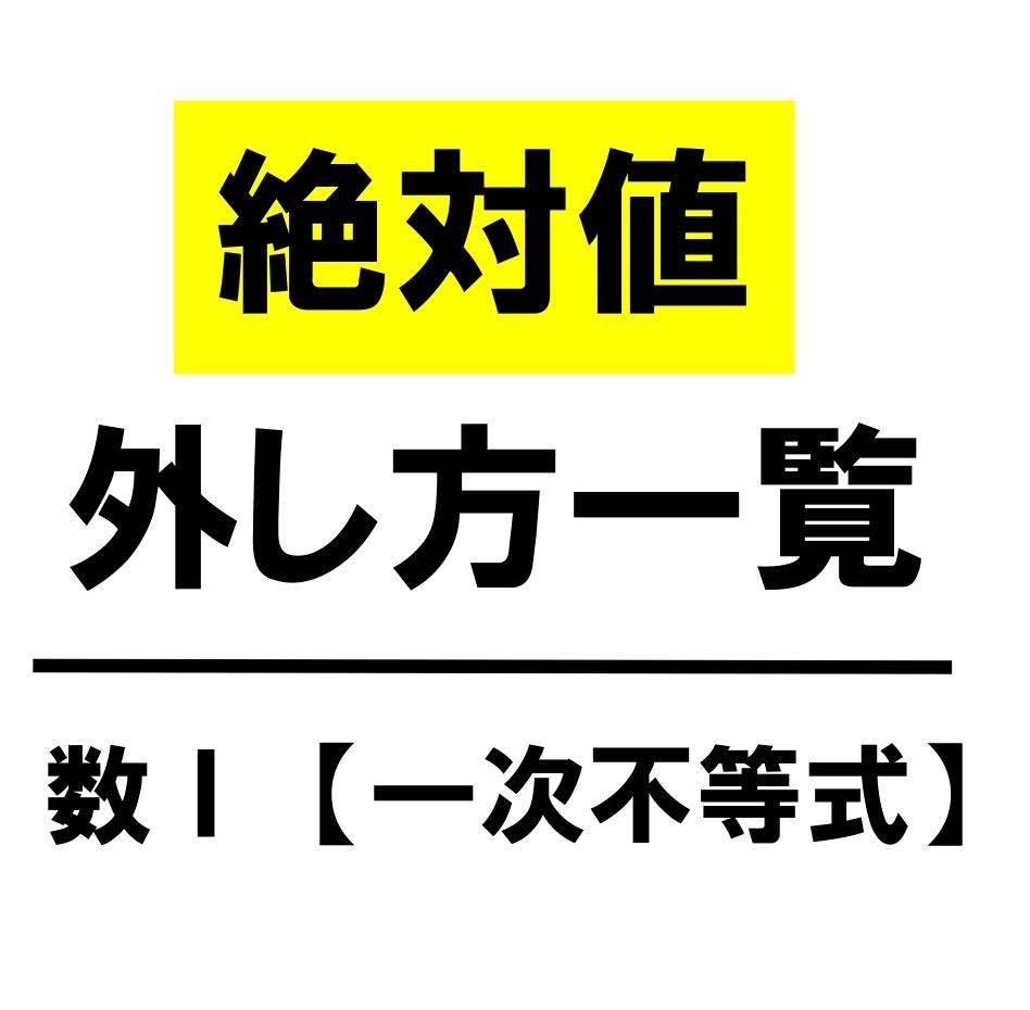 【高校数学Ⅰ】絶対値がある方程式・不等式(外し方・覚え方・公式)