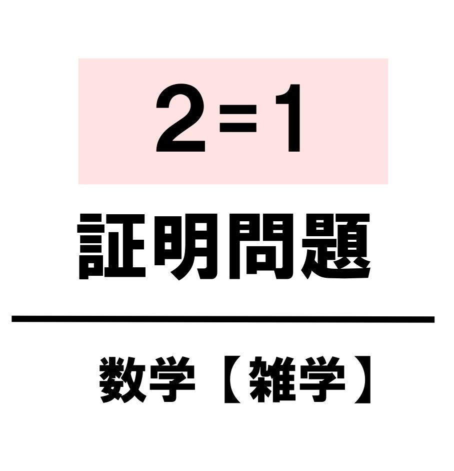 【数学雑学】2=1の証明 0で割れない理由