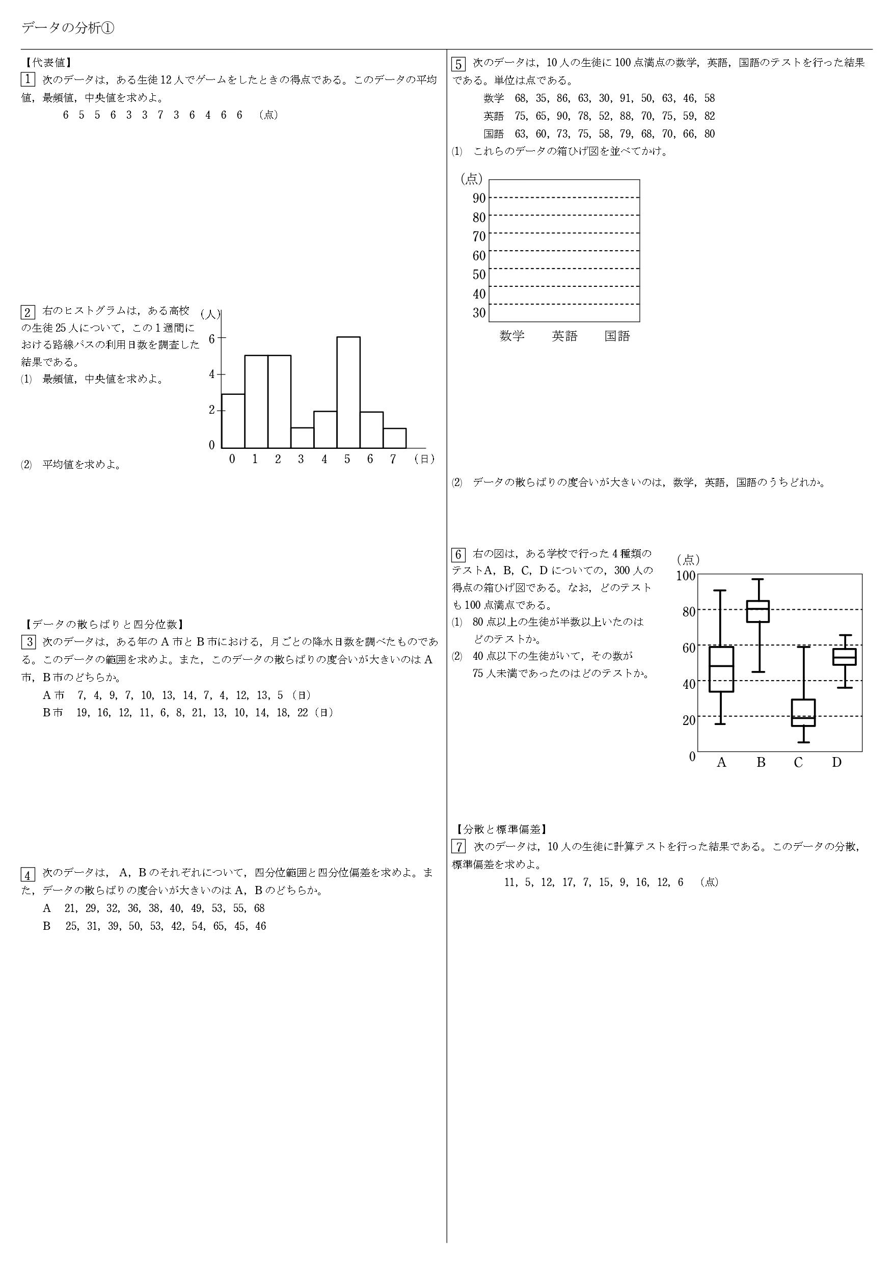 データの分析 教科書 まとめ 一覧 問題