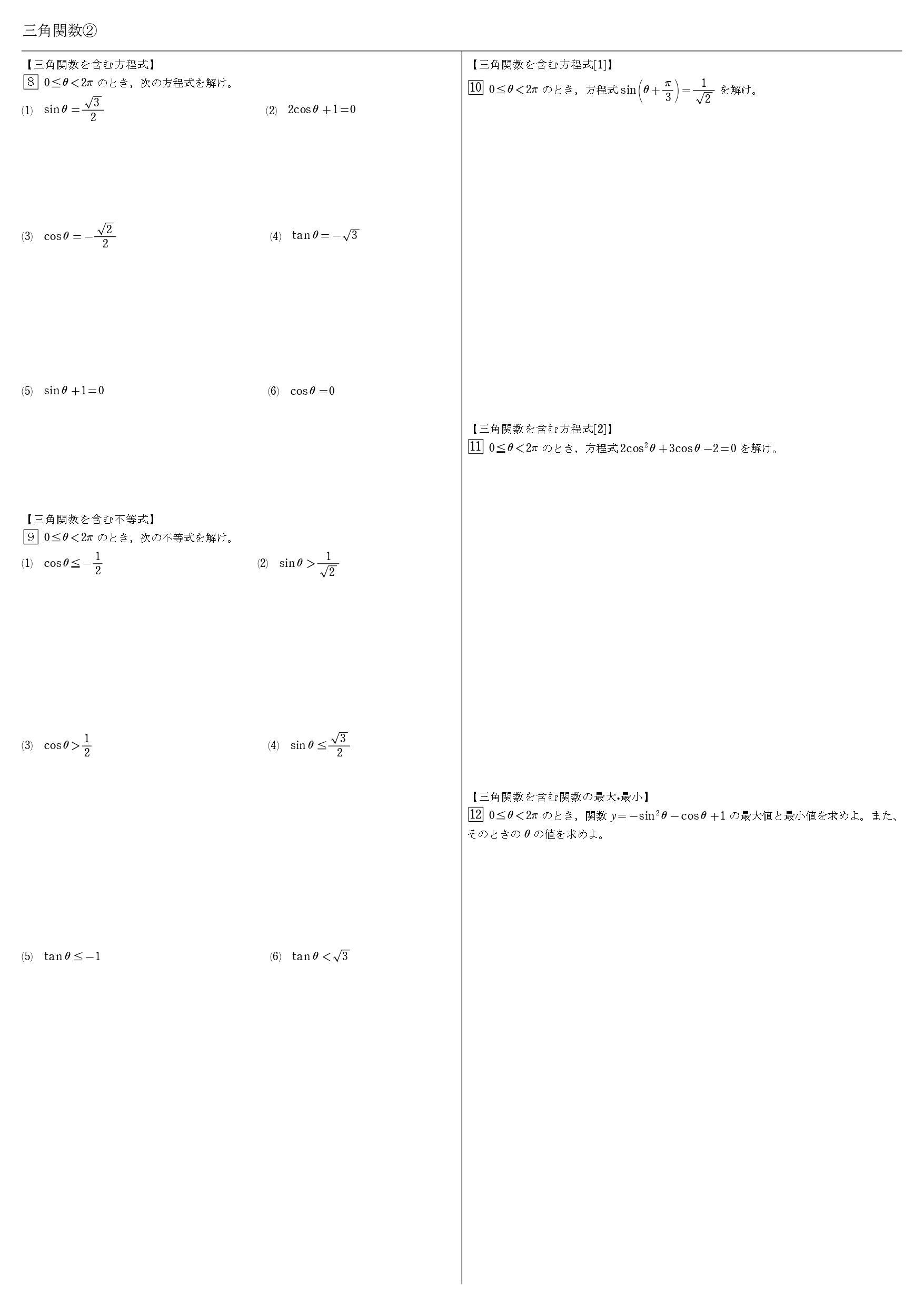 三角関数 教科書 一覧 まとめ 問題