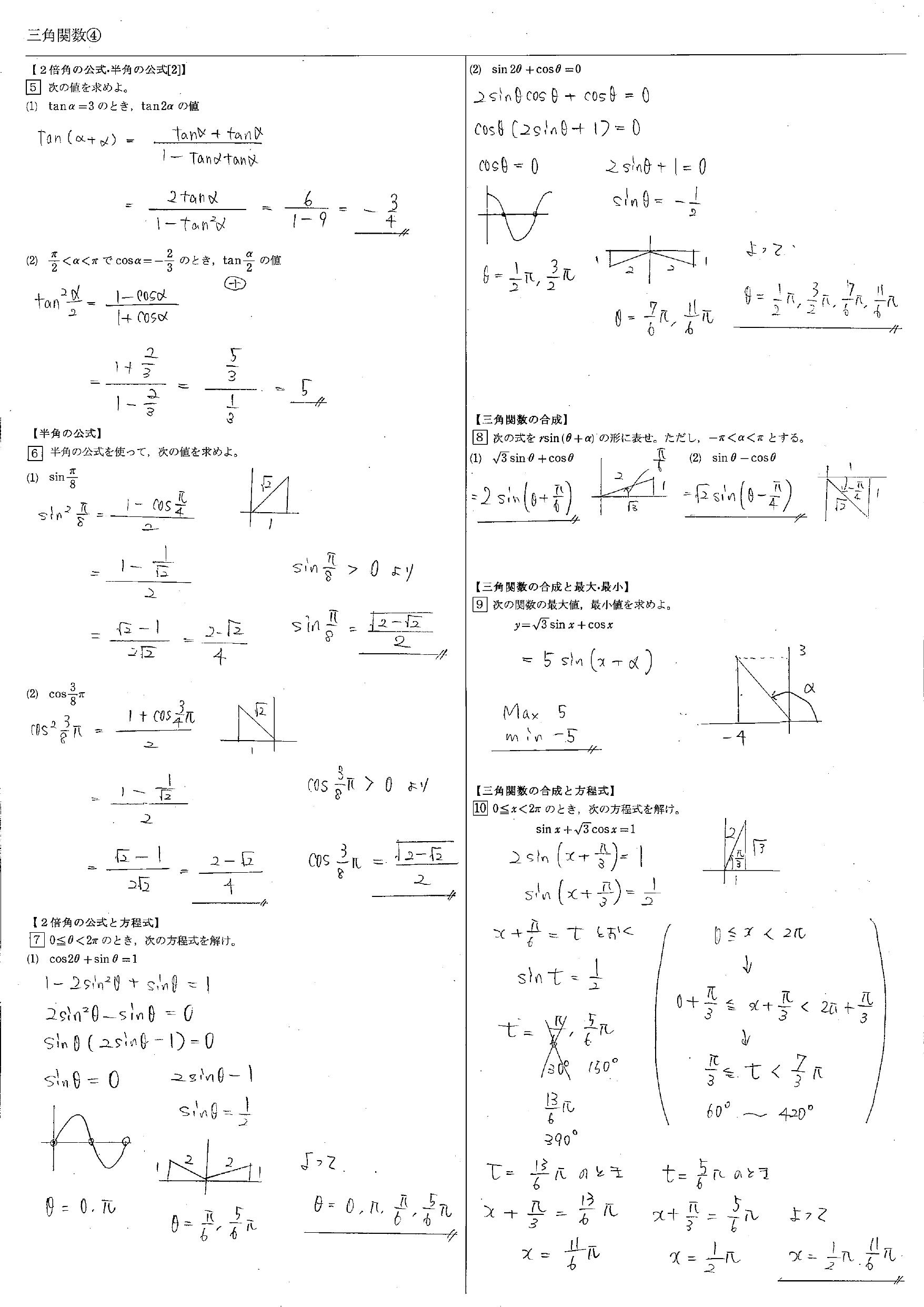 三角関数 教科書 一覧 まとめ 問題 解答