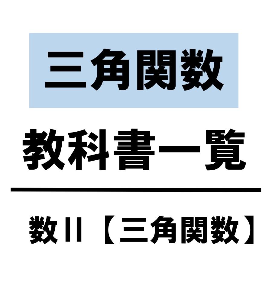 【高校数学Ⅱ】三角関数 教科書(問題・解答・公式・解説)
