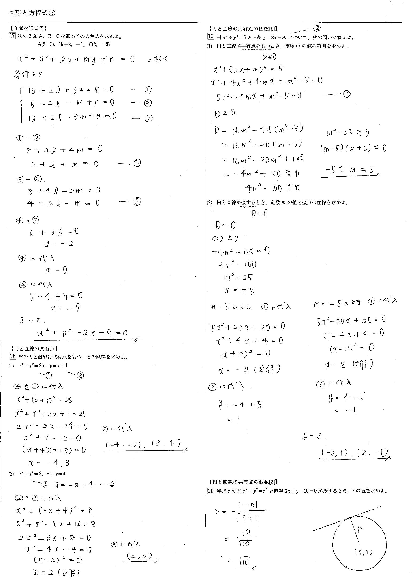 図形と方程式 教科書 まとめ 一覧 問題 解答