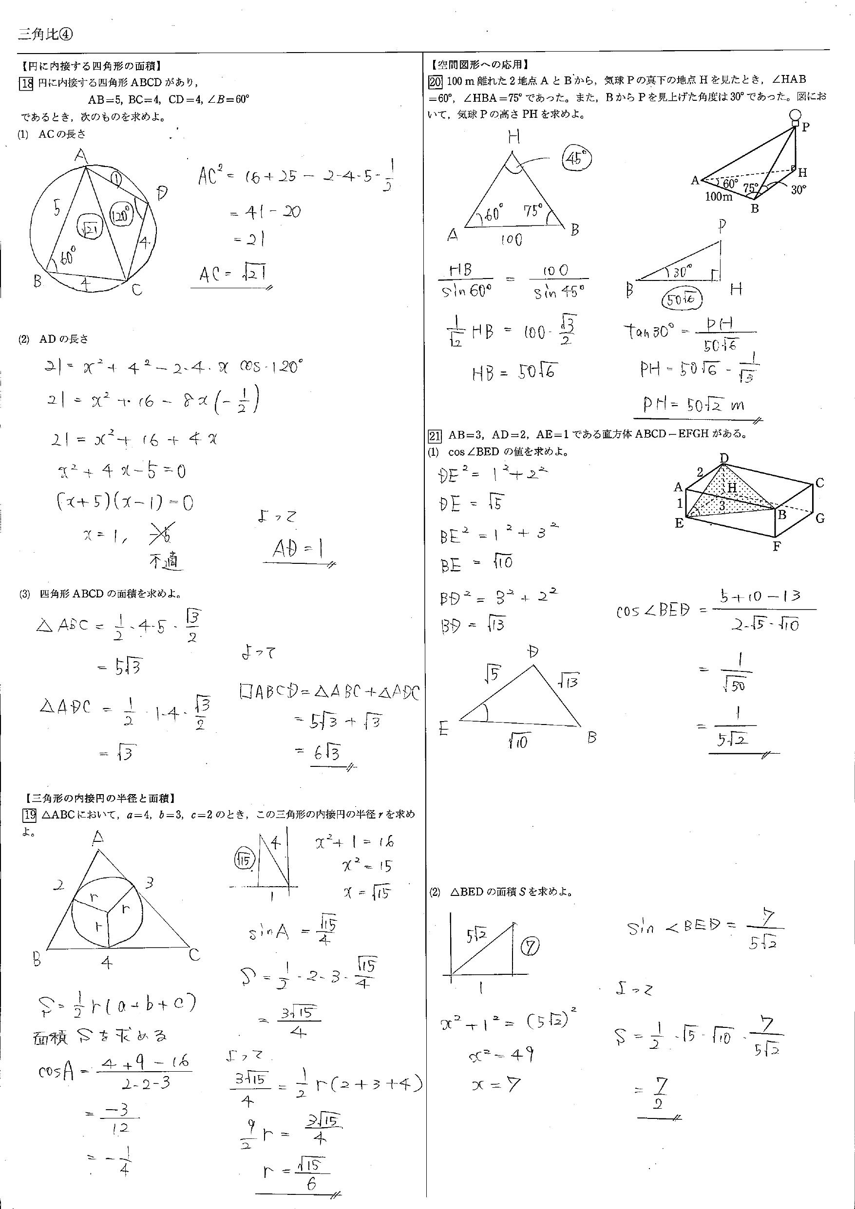 三角比 教科書 まとめ 一覧 問題 解答