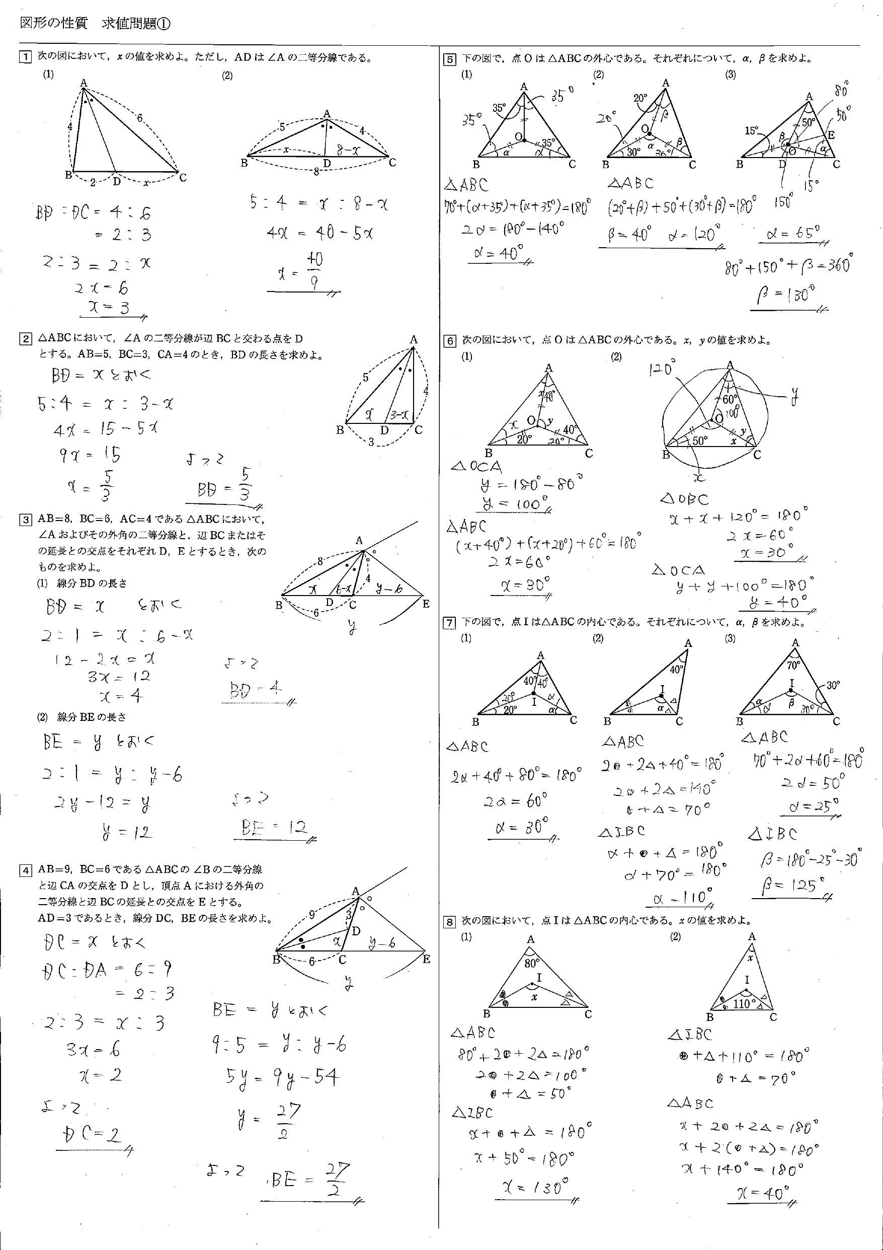 図形の性質 教科書 一覧 まとめ 問題 解答