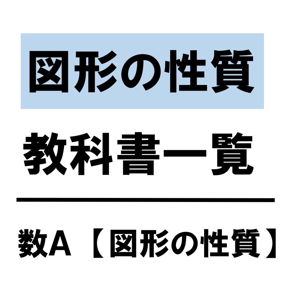 【高校数学A】図形の性質 教科書(問題・解答・公式・解説)