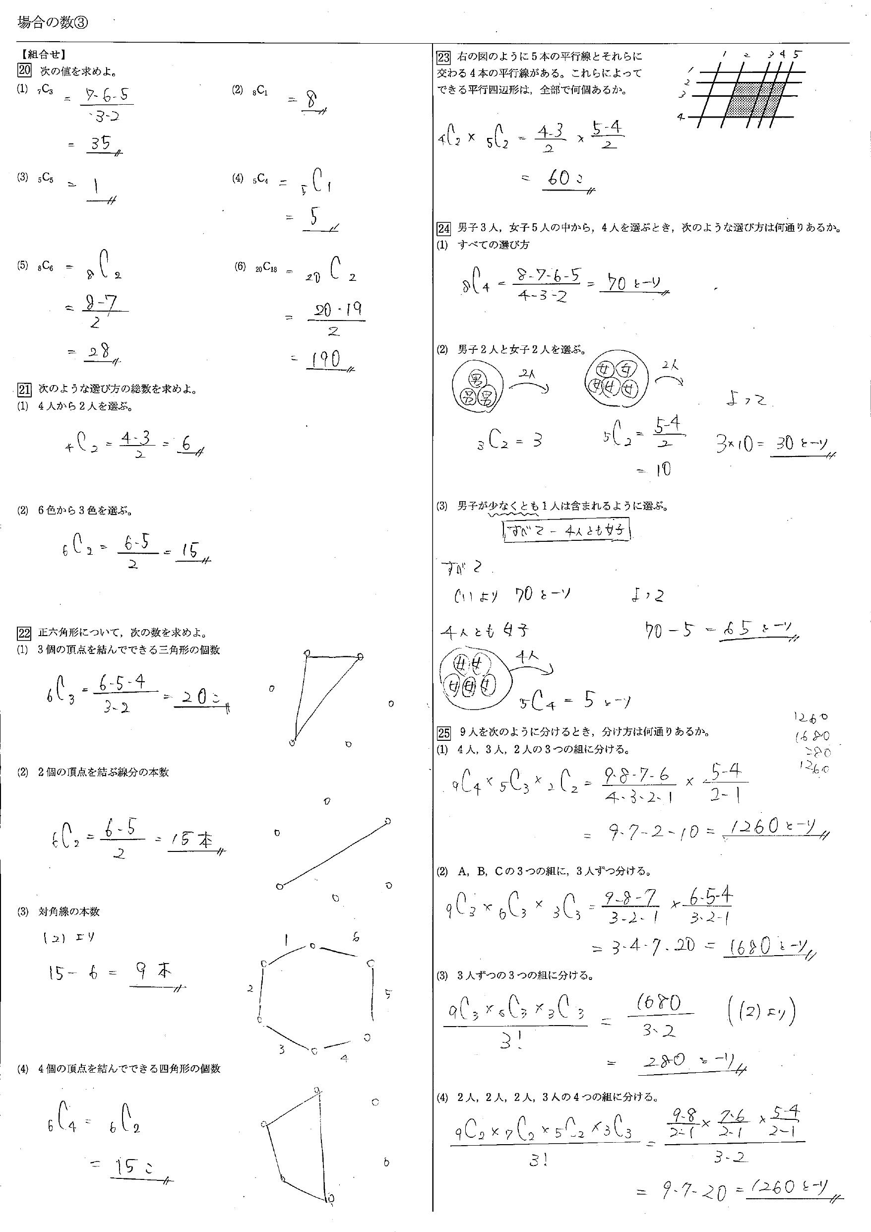 場合の数 教科書 問題 解答 まとめ 一覧