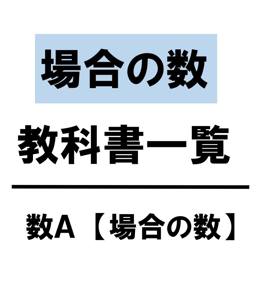 【高校数学A】場合の数 教科書(問題・解答・公式・解説)