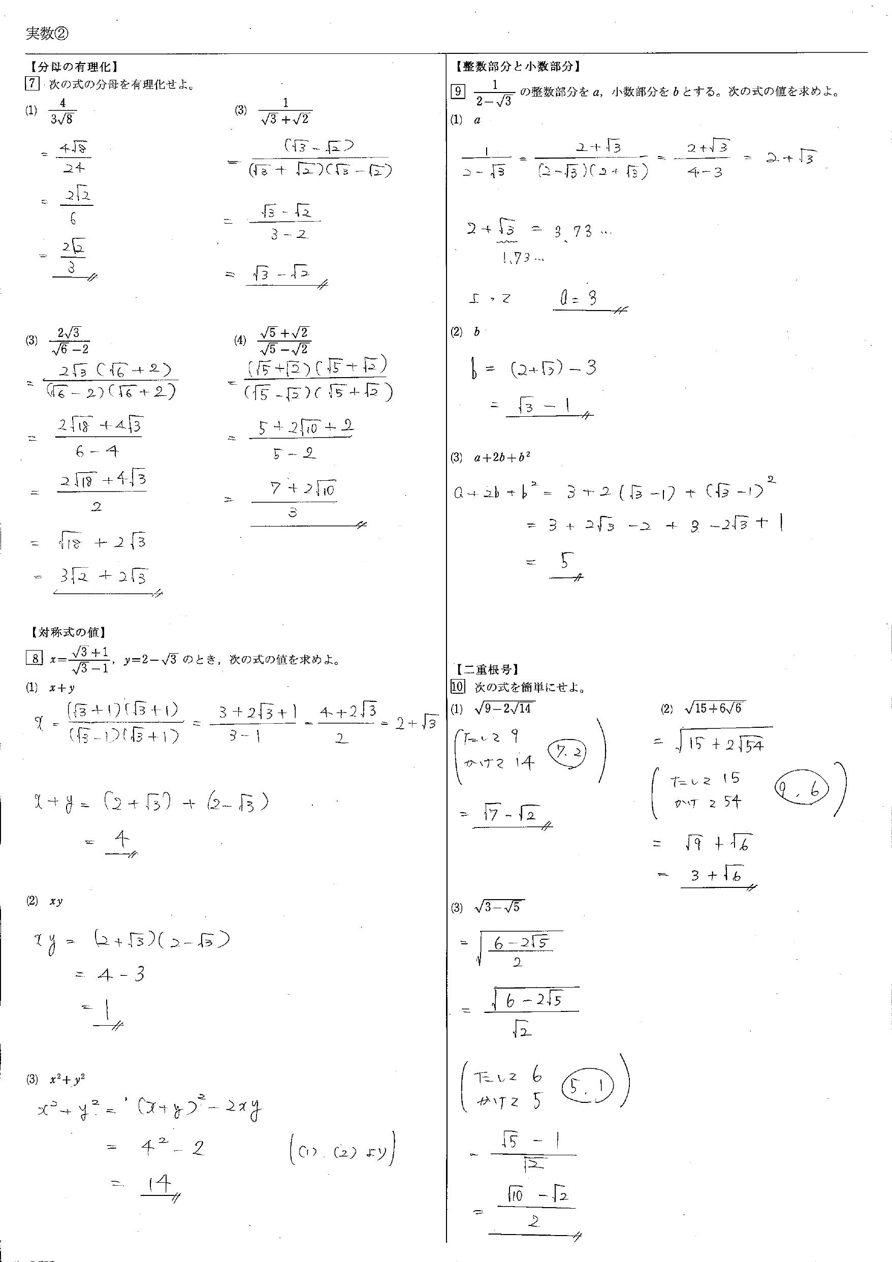 実数 教科書 まとめ 一覧 問題 解答