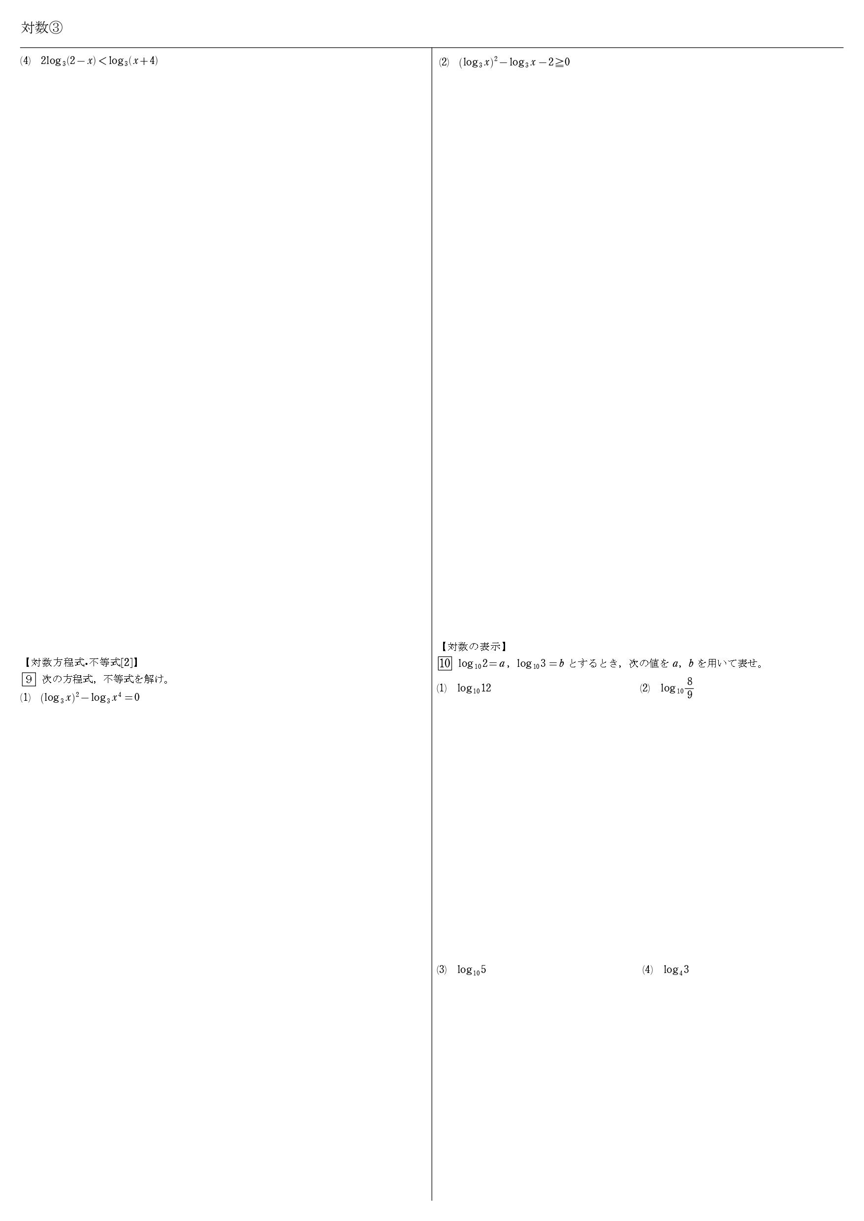 対数関数 教科書 まとめ 一覧 問題