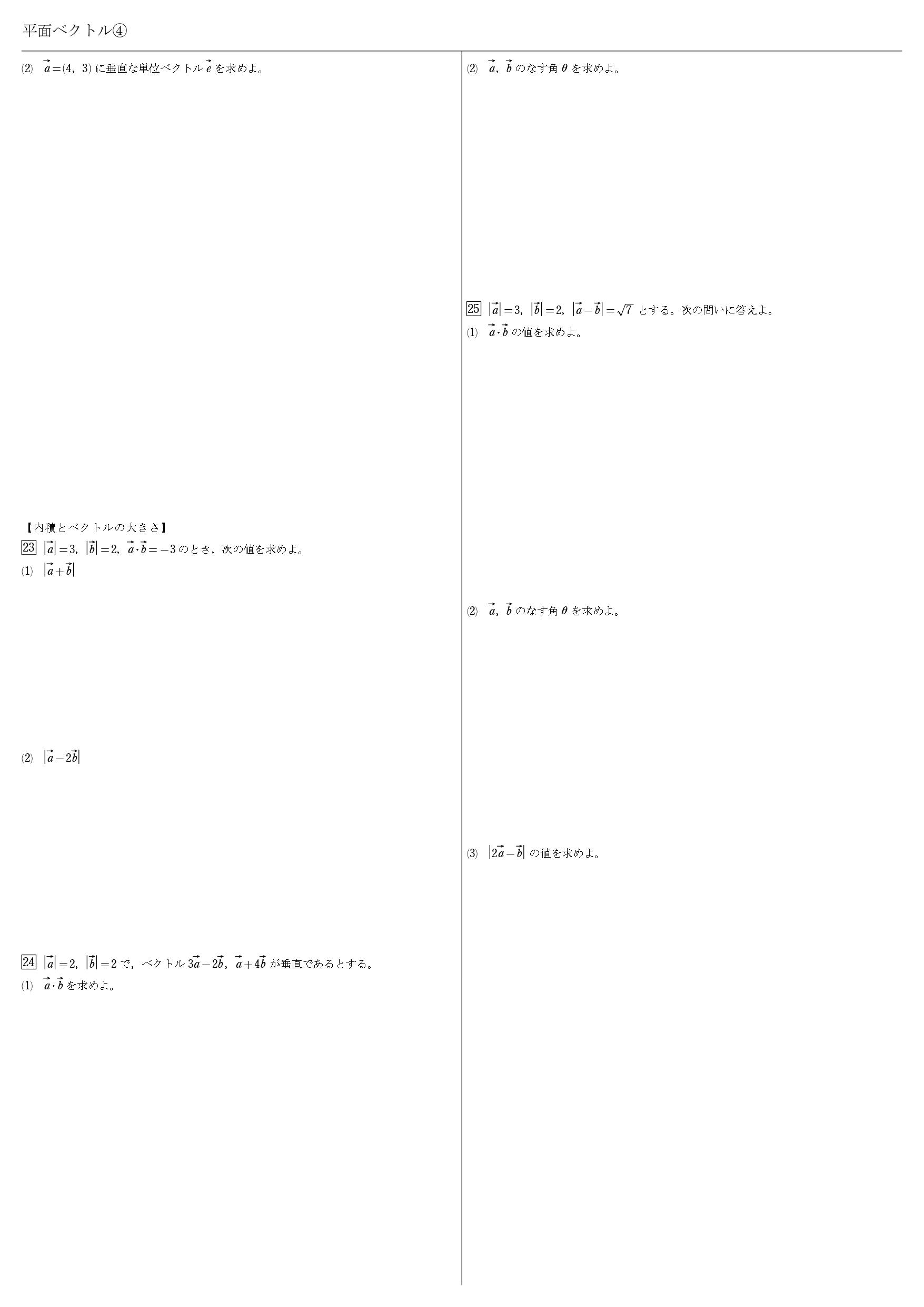 平面ベクトル 問題 一覧