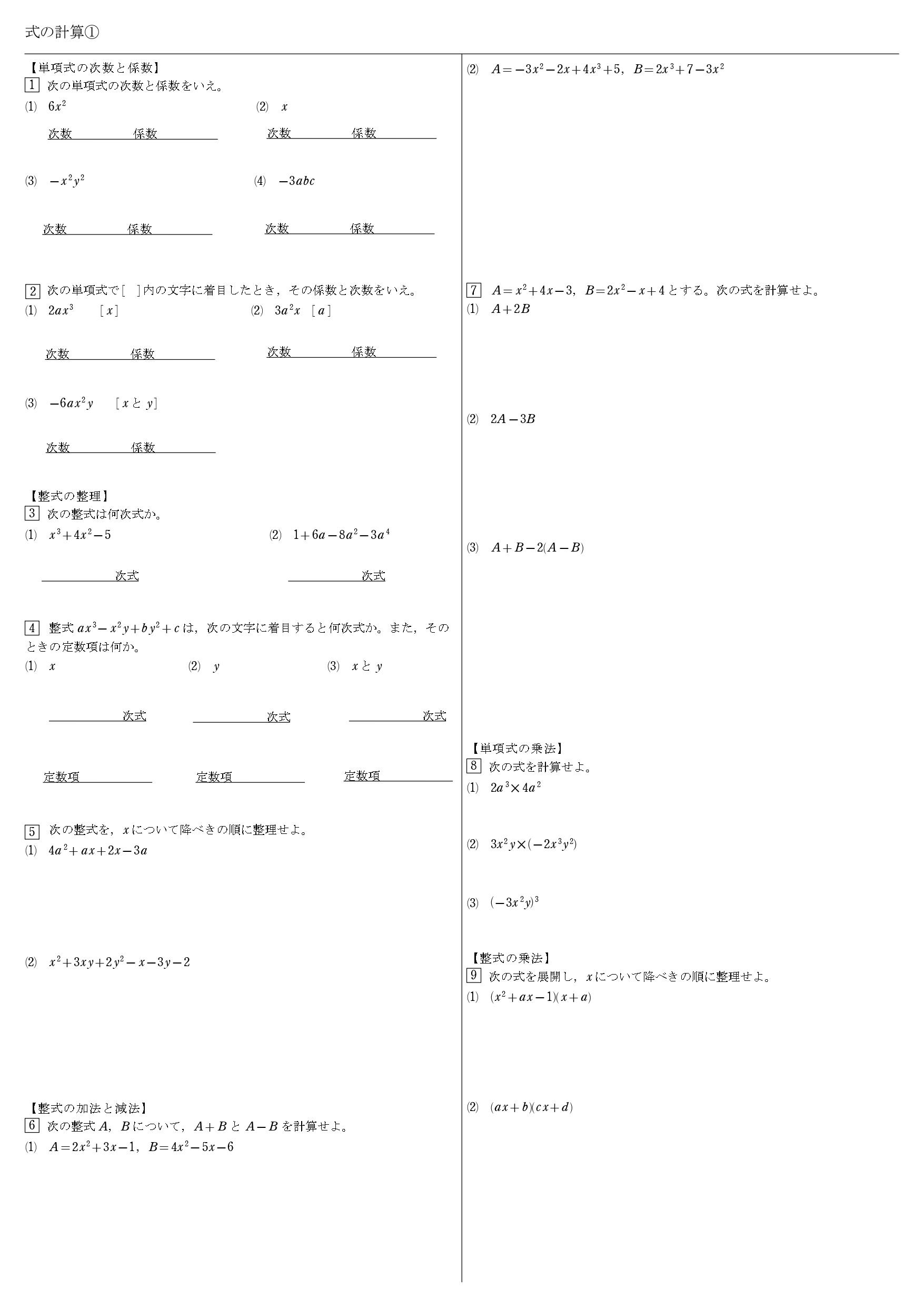 式と計算 教科書 まとめ 一覧 問題