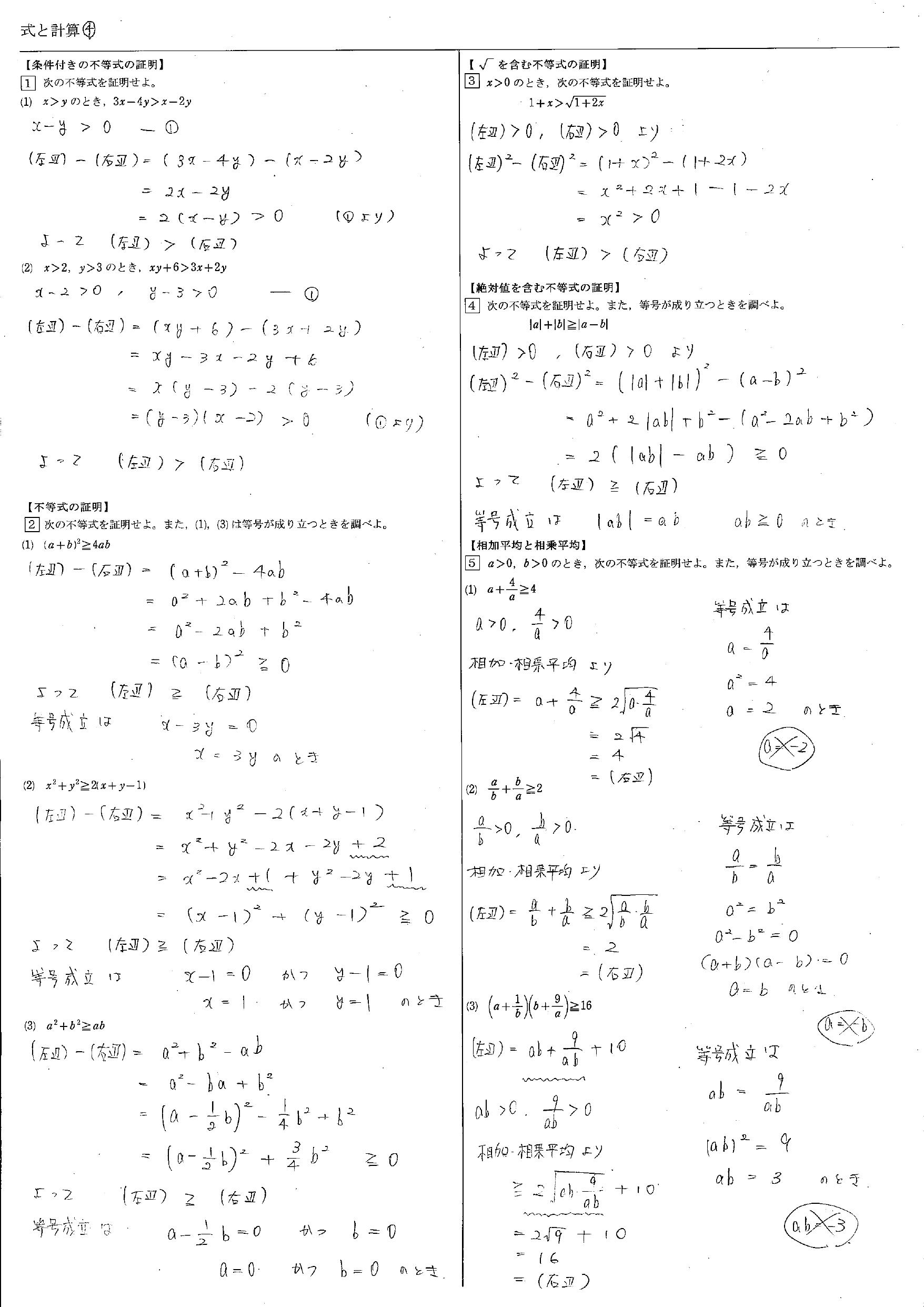 式と証明 教科書 まとめ 一覧 問題 解答