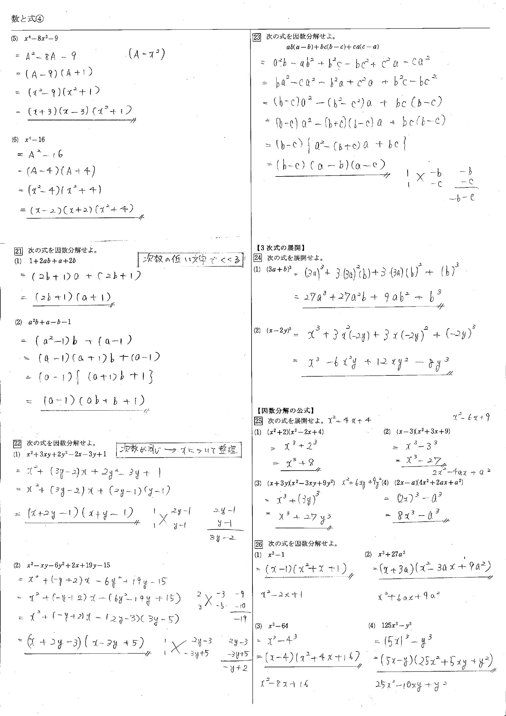 式と計算 教科書 まとめ 一覧 問題 解答
