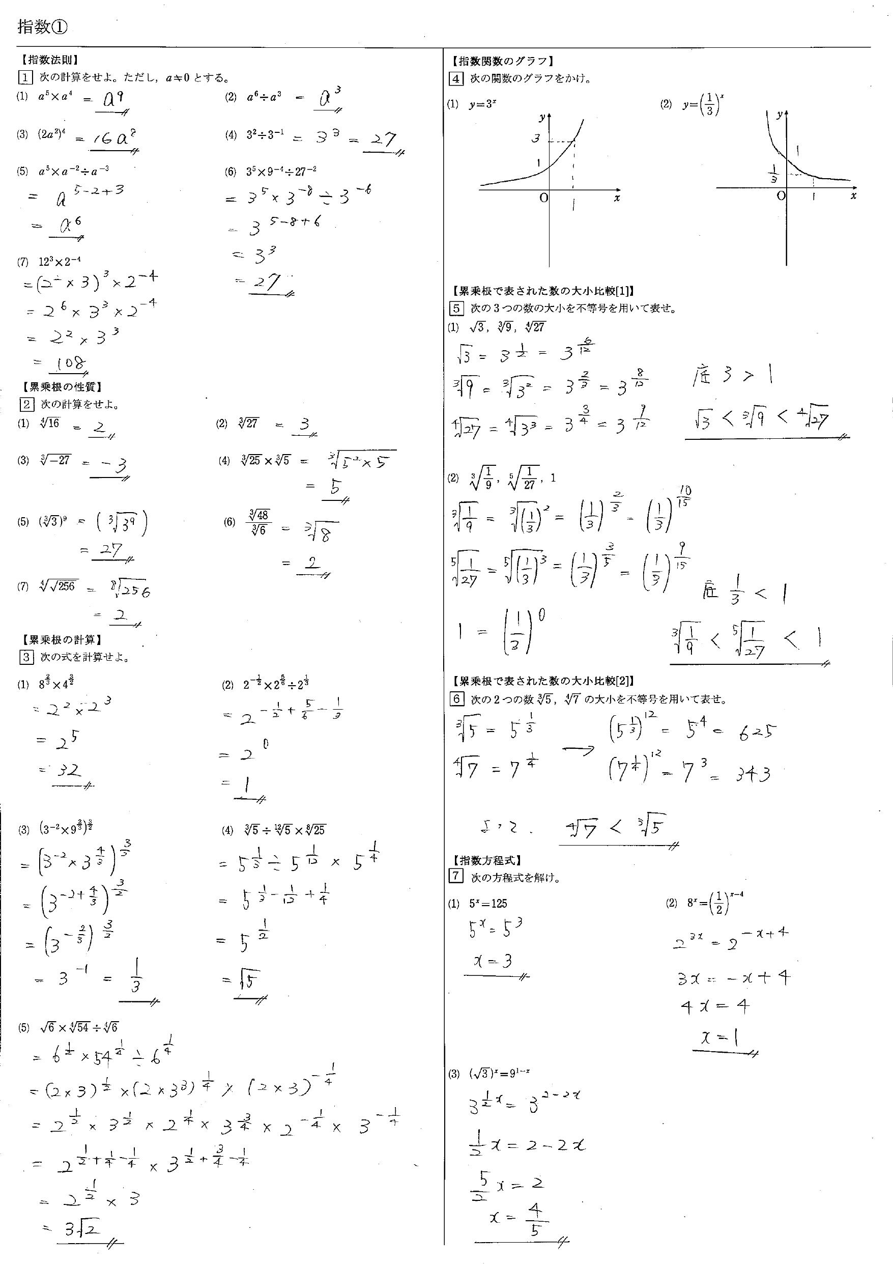 指数関数 教科書 まとめ 一覧 問題 解答