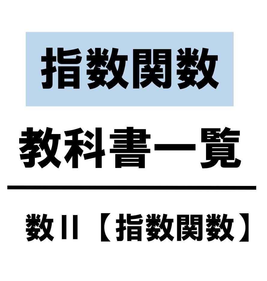 【高校数学Ⅱ】指数関数 教科書(問題・解答・公式・解説)