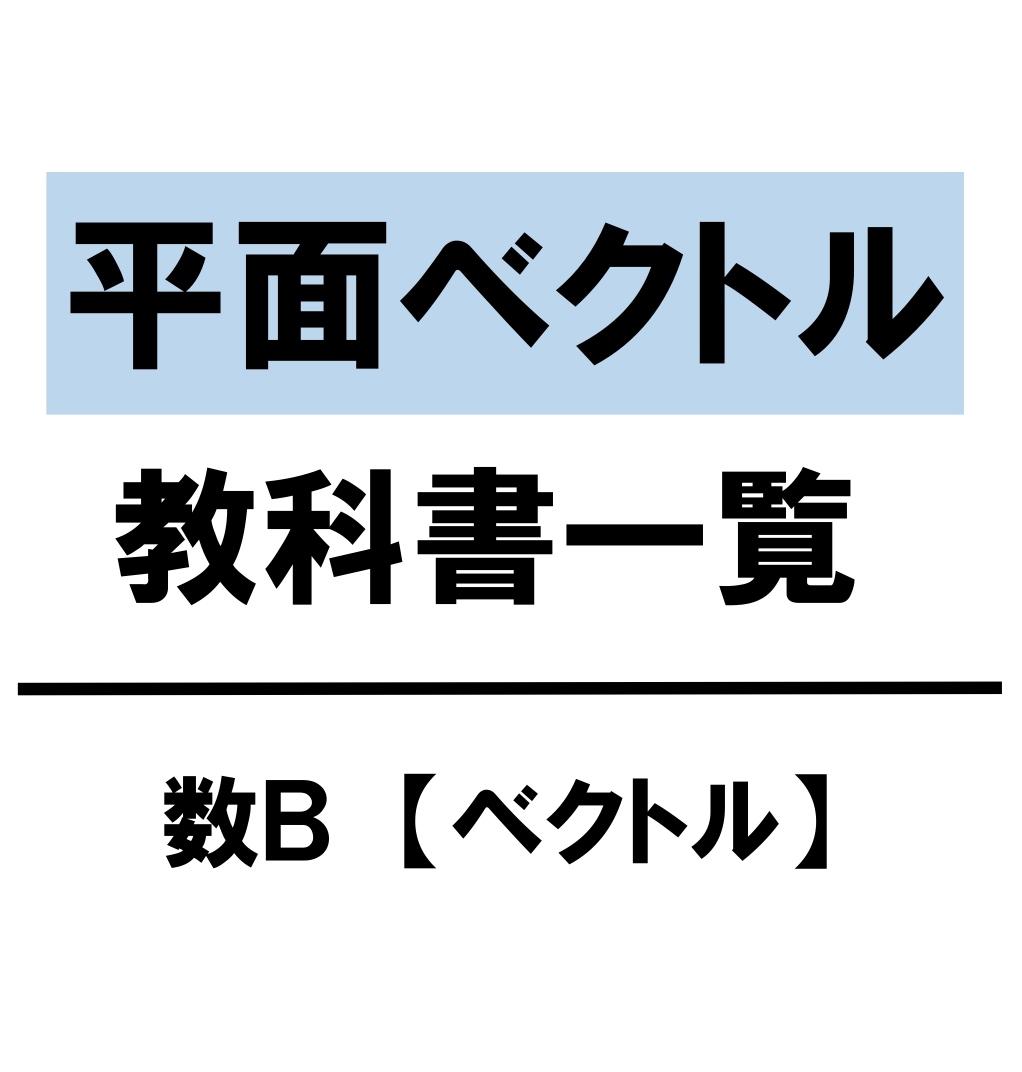 【高校数学B】平面ベクトル 教科書(問題・解答・公式・解説)